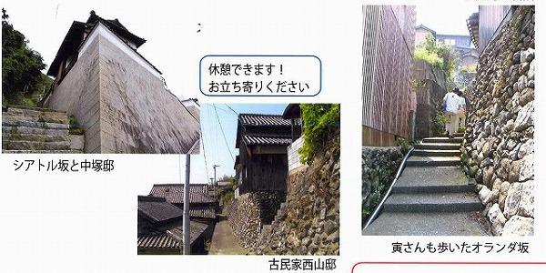 高見 坂石段 27.4.23
