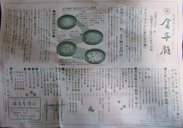 コンペイトウの解説 27.5.14