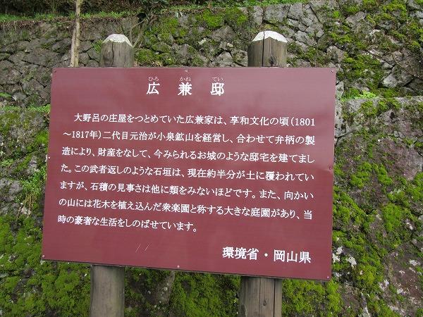 広兼邸説明 27.4.14