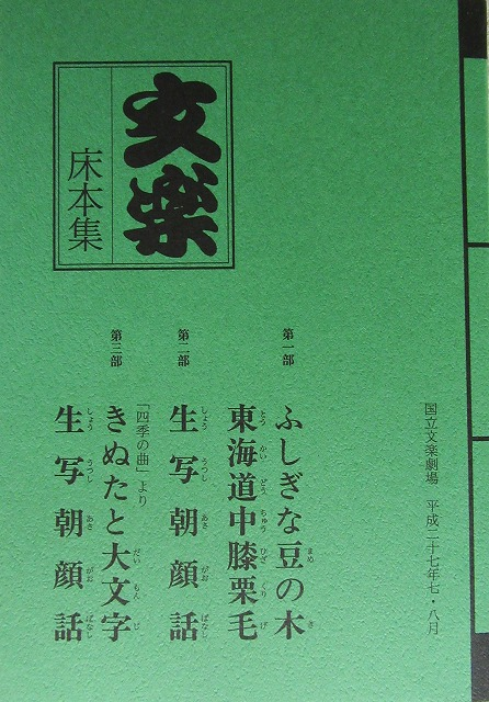 今日の演目の床本 27.7.20