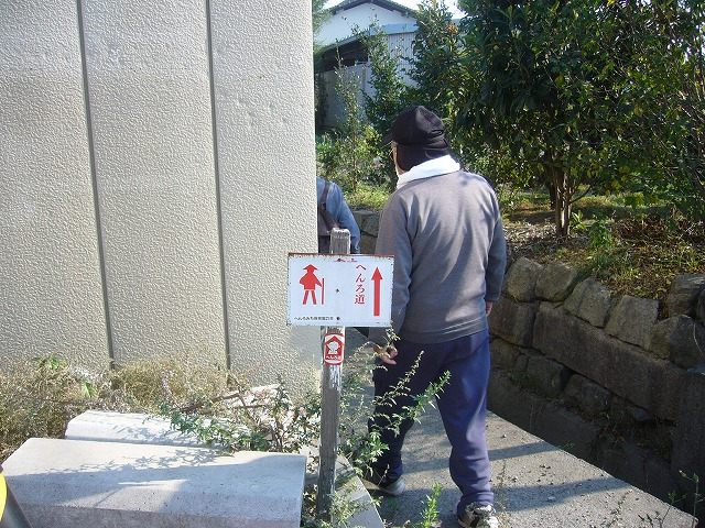 歩き遍路の道案内甲山寺へ 26.11.7