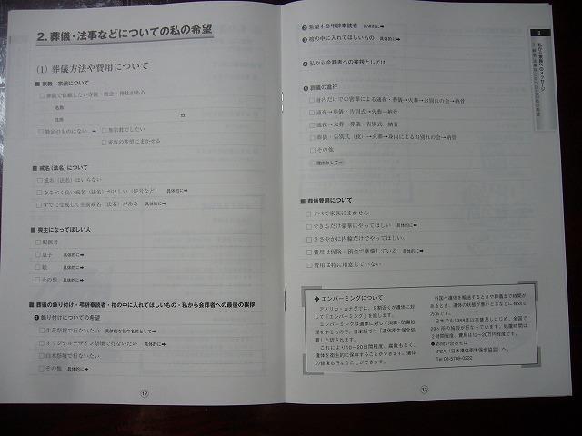 エンディングノート中1 27.1.5