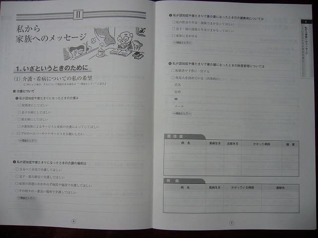 エンディングノート中2 27.1.5