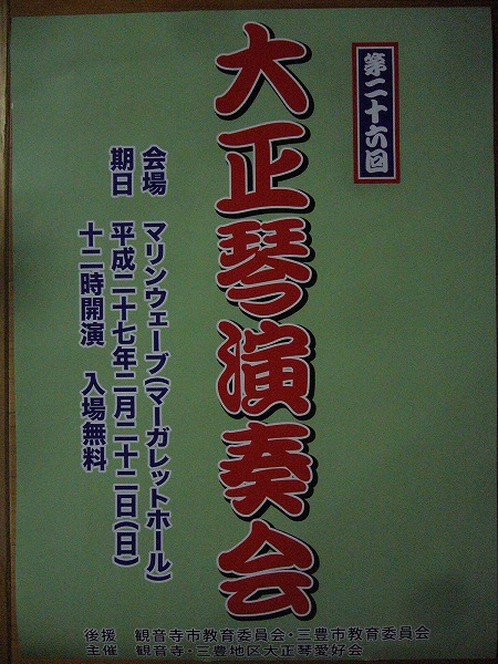 大正琴演奏会案内ポスター 27.2.17
