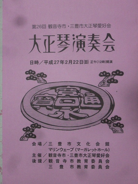 大正琴演奏会プログラム冊子 27.2.17