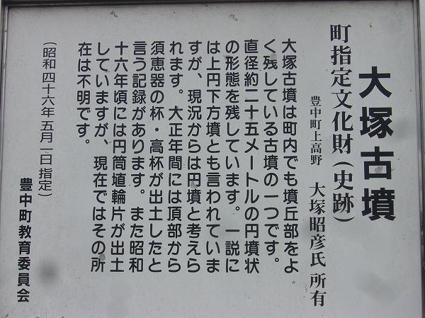 大塚古墳の説明 27.2.18
