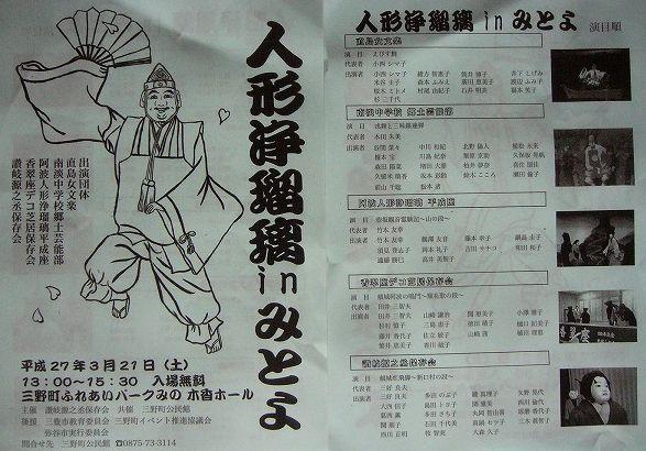 人形浄瑠璃inみとよチラシ 27.3.14