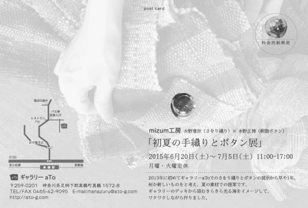 dm_ura+aTo+2015+-+繧ウ繝斐・_convert_20150511022147