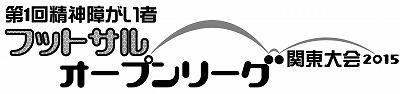 オープンリーグロゴ