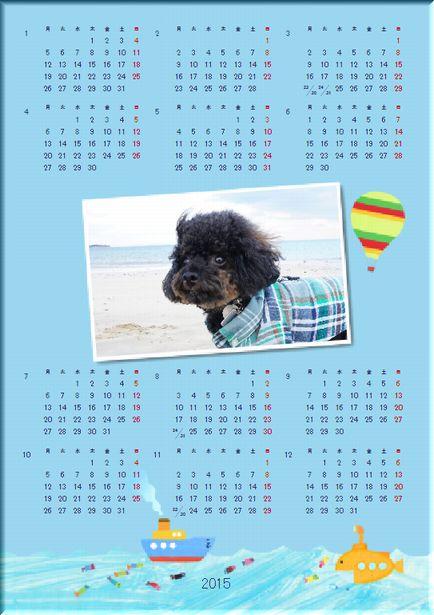 モカ2015年カレンダー
