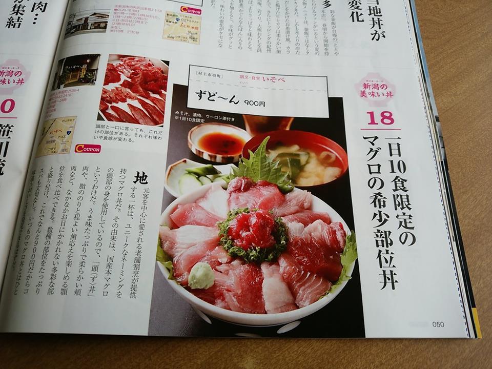 本マグロ まぐろ丼 海鮮丼 ずどーん