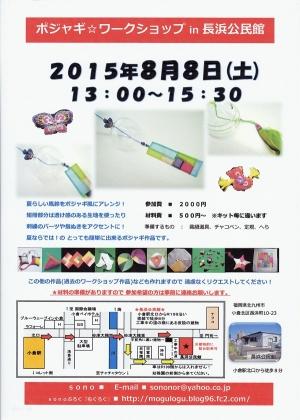2015-8 長浜公民館ポジャギワークショップ