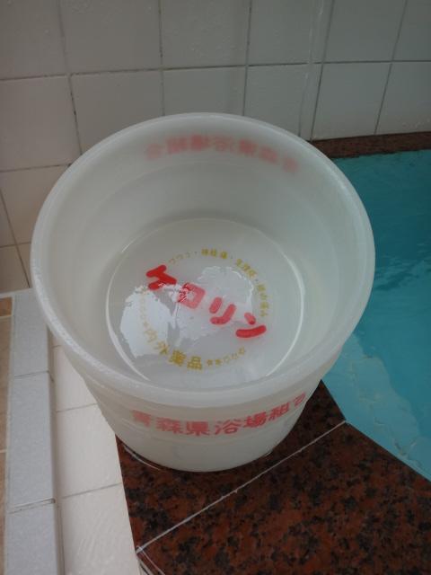 青森県浴場組合入り