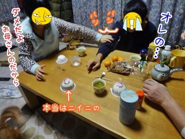 kinako1654.jpg