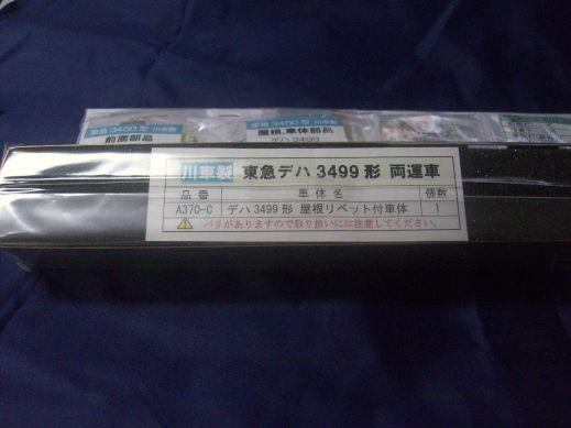 U-trains 東急デハ3499 川車 両運車