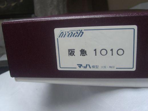 マッハ模型 阪急1010 1/80