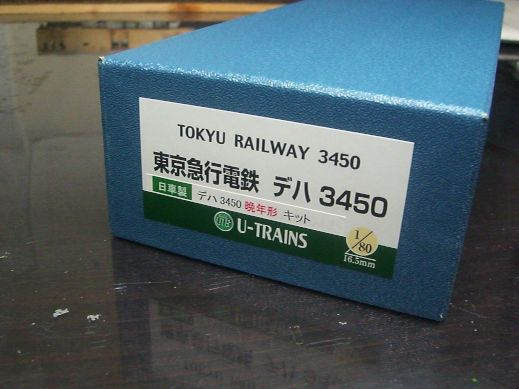 U-trains 東急デハ3450 両運車(晩年型)キット