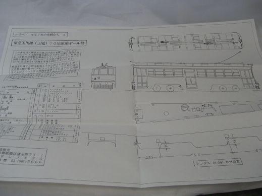 ムサシノモデル 東急玉電70形 セピア色の車輛たち3