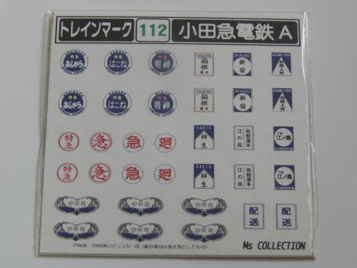 ムサシノモデル 小田急2300形 ロマンスカー