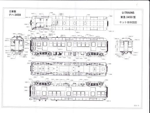 U-trains 東急デハ3450