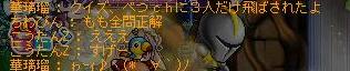 ○×クイズ