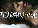 本日の人妻熟女動画 : 【素人】静かにしてろ!夜這いされて中出しされちゃう未亡人♪