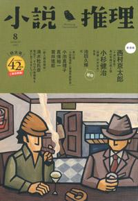 小説推理8月号
