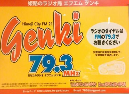 genki-7.jpg