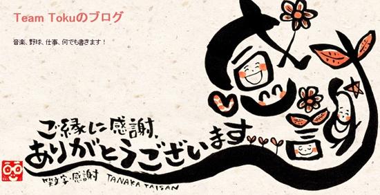 rantoku.jpg