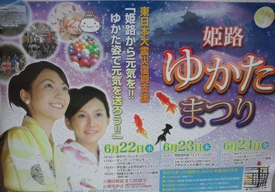 yukata624.jpg