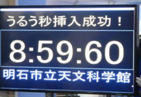 150701 閏秒-1