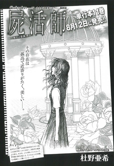 屍活師2015-14号扉
