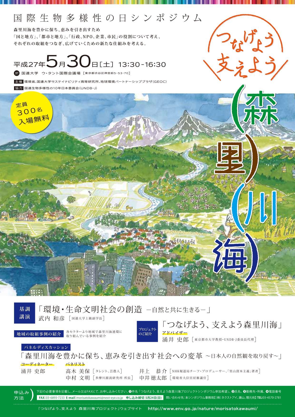 森里川海シンポジウムA4チラシ150428OL_01