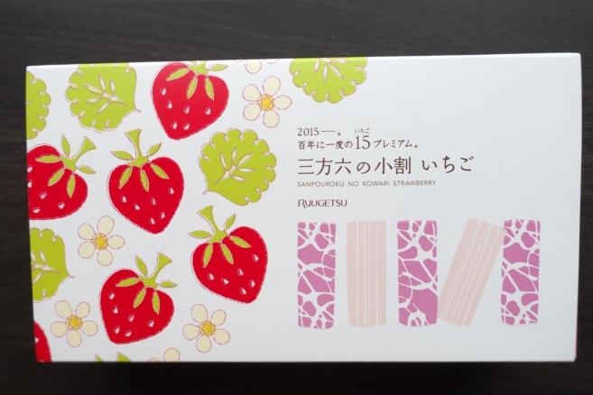 小割苺_01_R