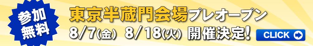 東京会場プレオープン2