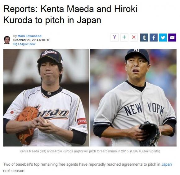 Kenta Maeda and Hiroki Kuroda to pitch in Japan