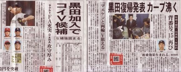 中国新聞 黒田カープ復帰記事②