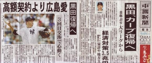 中国新聞 黒田カープ復帰記事①