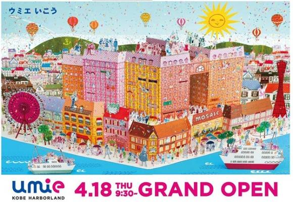 Umie グランドオープン 2013年(平成25年)4月18日