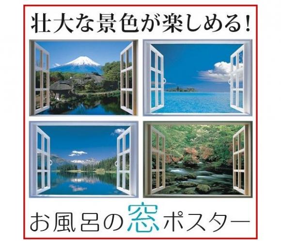 お風呂の窓ポスター