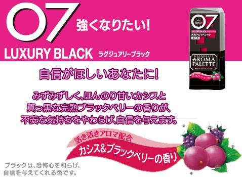 LUXURY BLACK カシスブラックベリー07