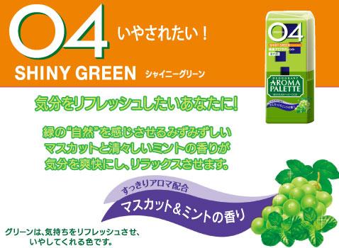 SHINY GREEN マスカットミント04