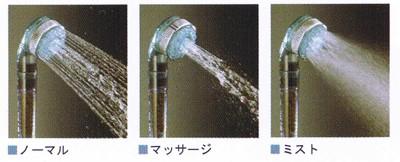 JSKフリオンDXミストシャワーヘッド3段階
