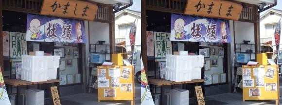 赤穂市加里屋「かましま」(平行法)