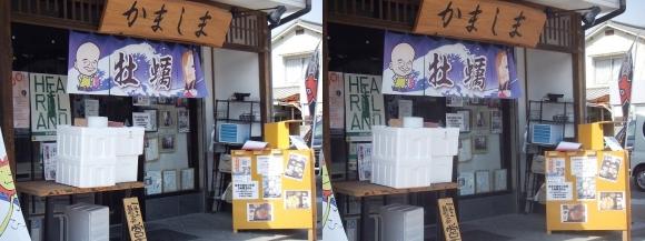 赤穂市加里屋「かましま」(交差法)