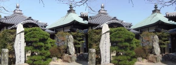花岳寺 浅野家霊廟(交差法)