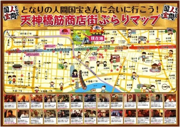 天神橋筋商店街ぶらりマップ