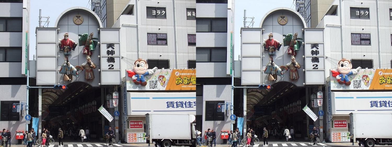 天神橋筋商店街①(平行法)
