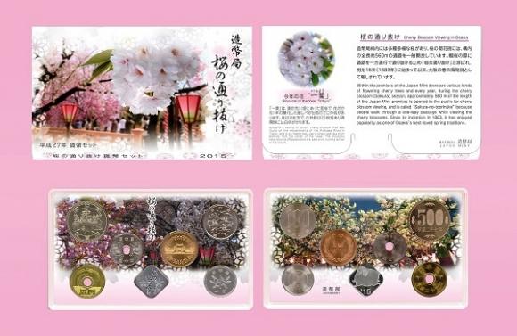 平成27年桜の通り抜け貨幣セット