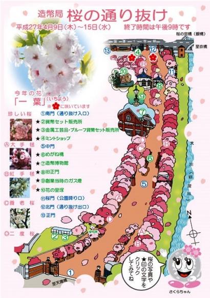 造幣局 桜の通り抜けイラストマップ